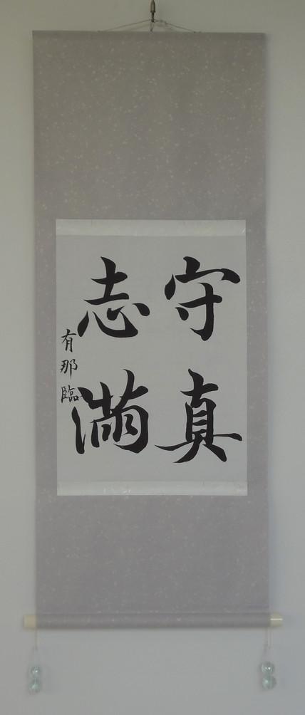 (臨) 真草千字文
