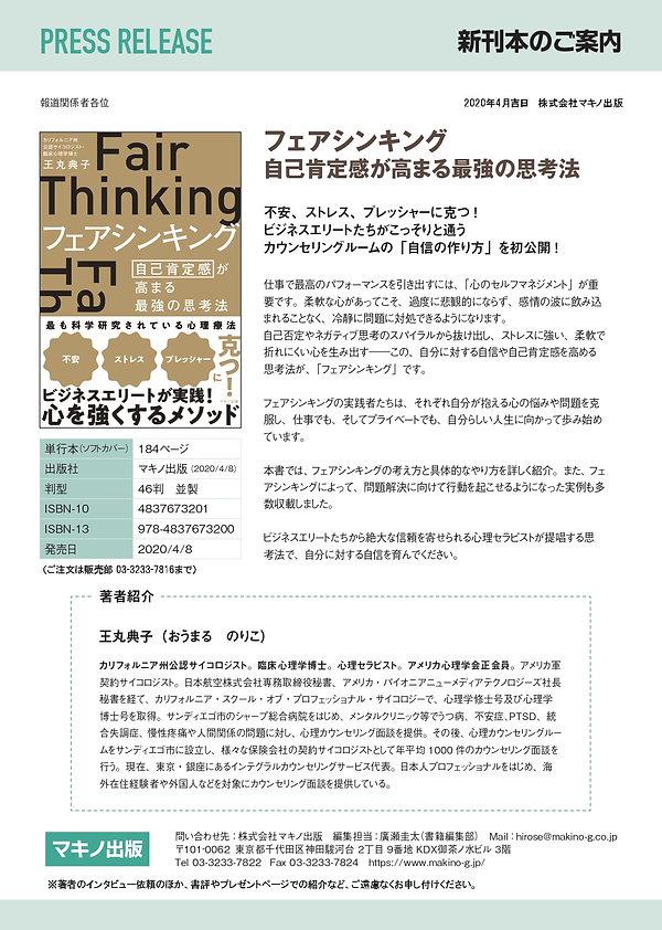 【修正済】フェアシンキングプレスリリース_page-0001jpg.jpg