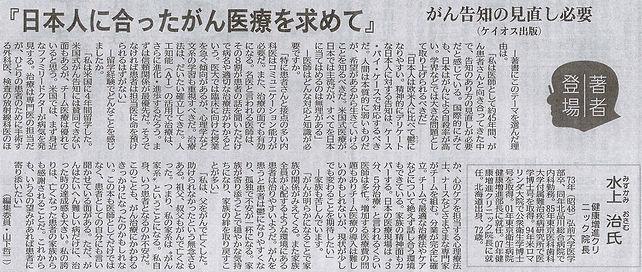 日刊工業新聞 記事.jpg