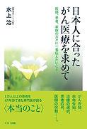 がん医療/表紙画像.JPG