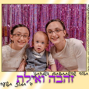 Zehava and Ayelet's Bat Mitzvah