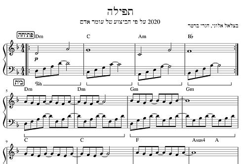 תפילה - עומר אדם / עפרה חזה - עיבוד פסנתר