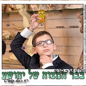 Yehoshua's Bar Mitzva