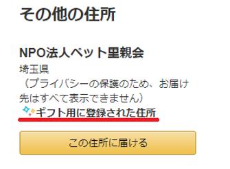 Amazon_Address.png