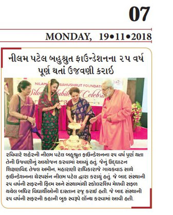 Sandesh Newspaper