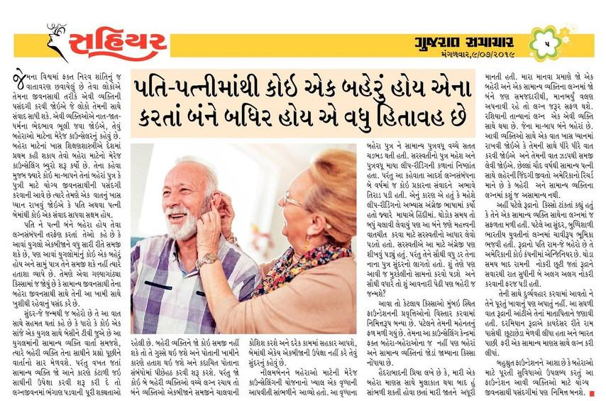 Article Gujarat Samachar.jpg