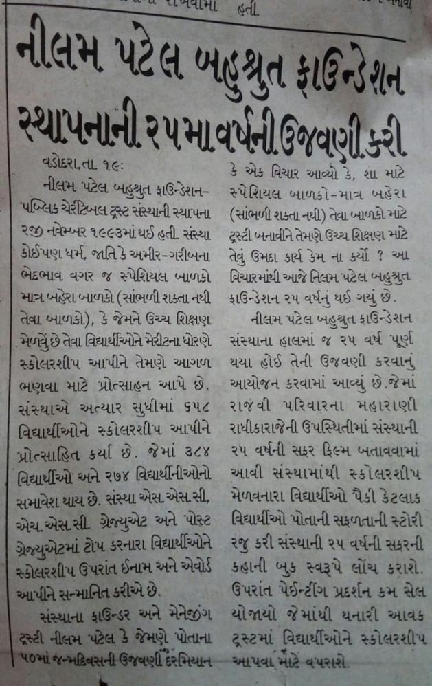 Yugprabhav news