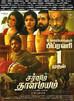 タミル語映画「世界はリズムで満ちている(Madras Beat)/ Sarvam Thaala Mayam」あきらジー的レビュー!