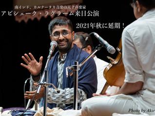 南インド古典声楽家アビシェーク・ラグラーム来日公演、2021年秋に延期!