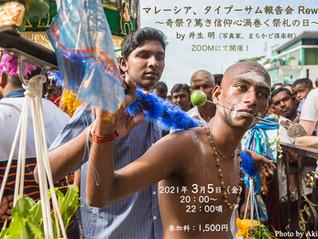 2021年3月5日(金)「マレーシア、タイプーサム報告会 Rewind」~奇祭?篤き信仰心渦巻く祭礼の日~ 20:00-22:00 (ZOOM配信)