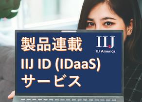 製品連載 IIJ ID (IDaaS) サービス