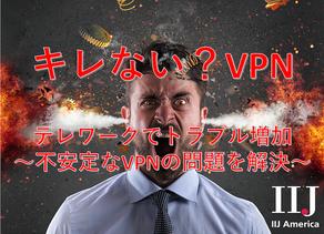 キレない?VPNのお話