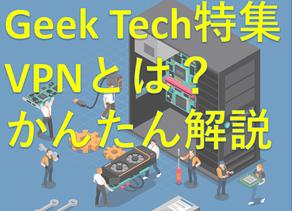 GeekTech特集 VPNとは?