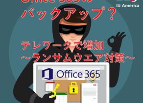 製品連載 Office365のバックアップ?