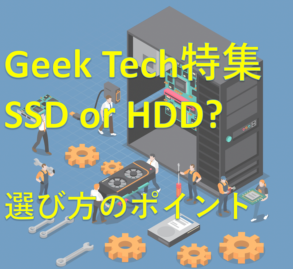 SSD or HDD ?