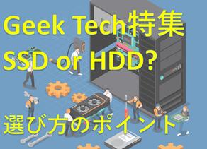 GeekTech特集 SSD or HDD?