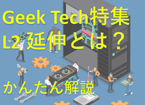 GeekTech特集 L2延伸とは?