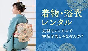 top_banner_rental_201022.jpg