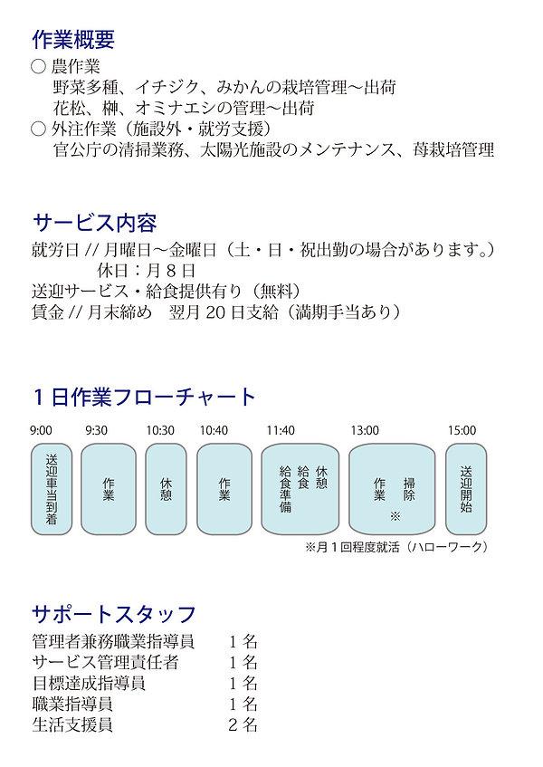 パンフレット2P.jpg