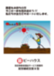 パンフレット1P.jpg