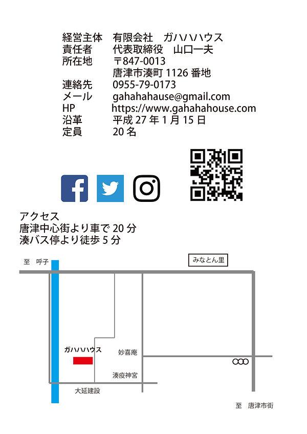 パンフレット4P.jpg