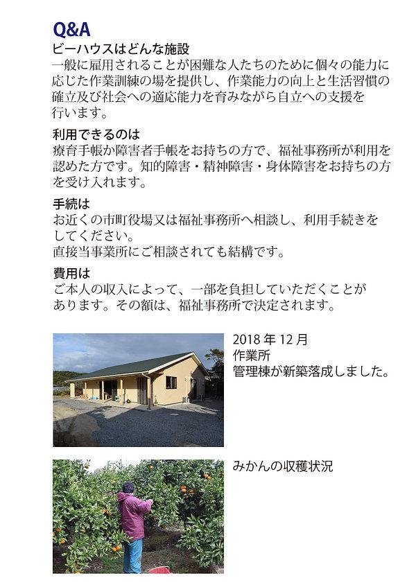 パンフレット3P.jpg