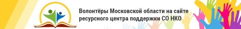 Волонтеры Москвской области на айте ресурсного центр поддержки СО НКО