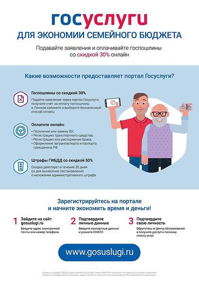 03_gosusl_econom.jpg