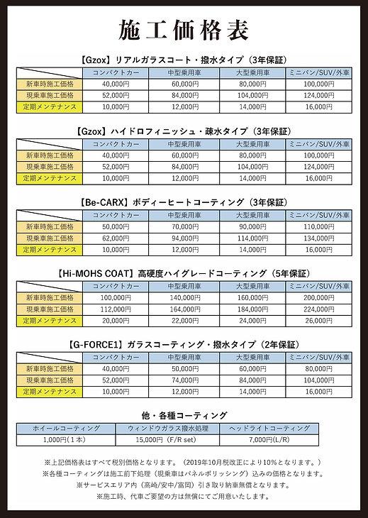 2019カーコーティング価格表アウトライン.jpeg