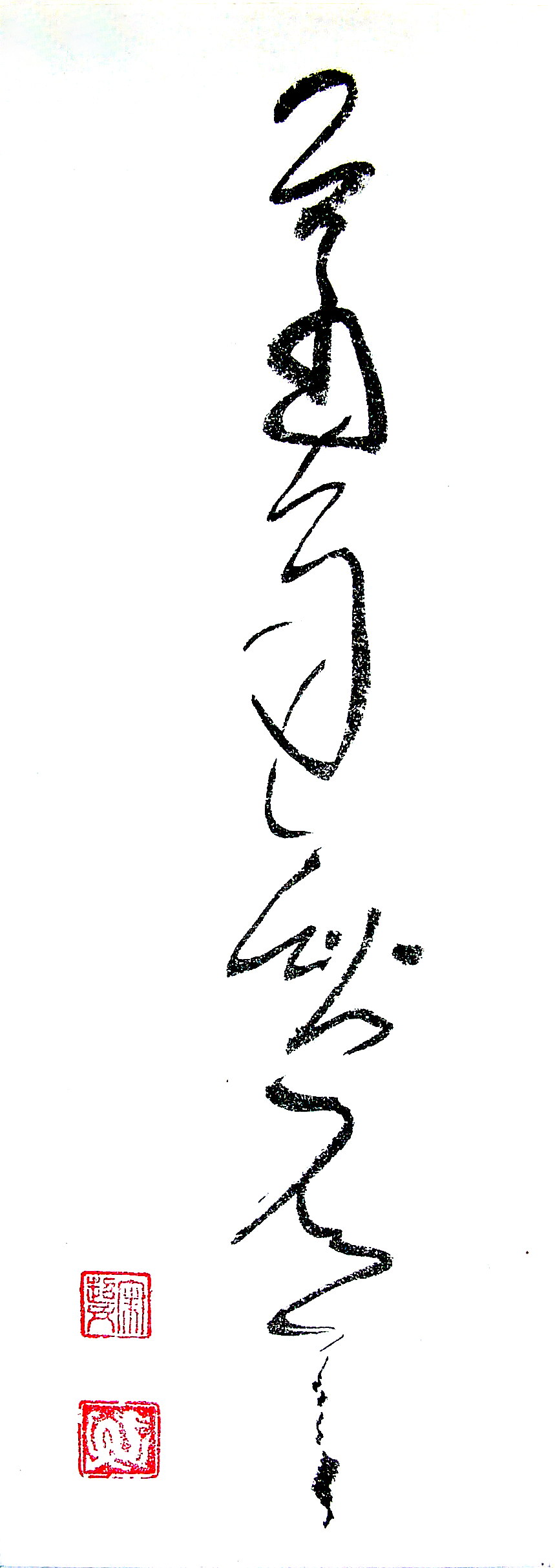 Spring Summer Autumn Winter  II   grass style  calligraphy on rice paper