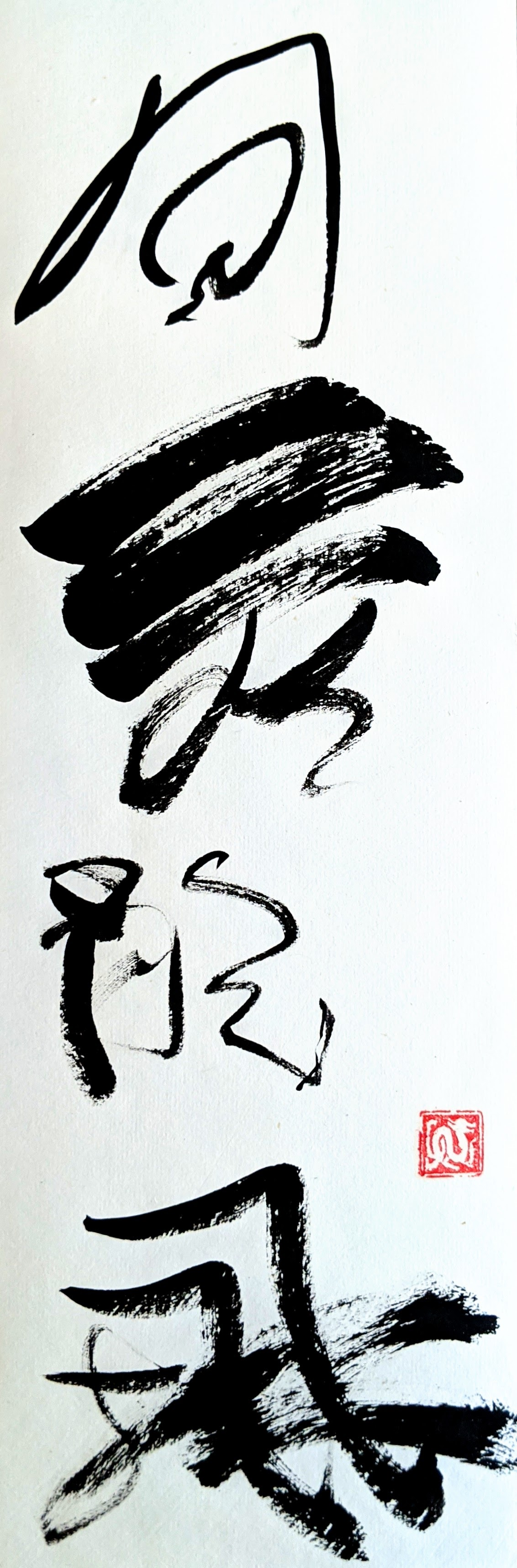 Phoenix Dancing, Dragon Flying ink on ri