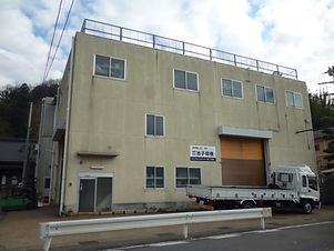 第二工場.JPG