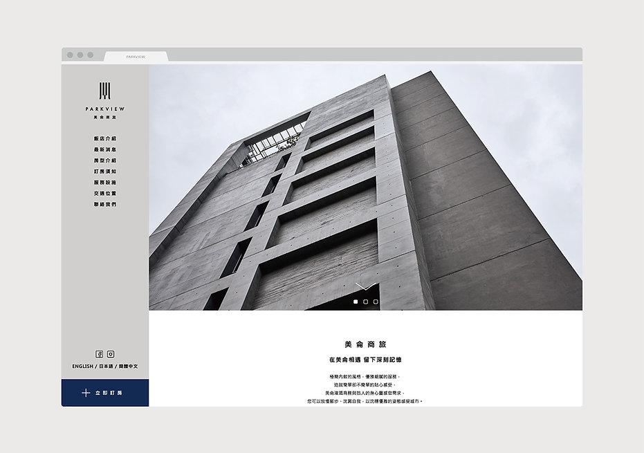 美侖商旅作品-19.jpg