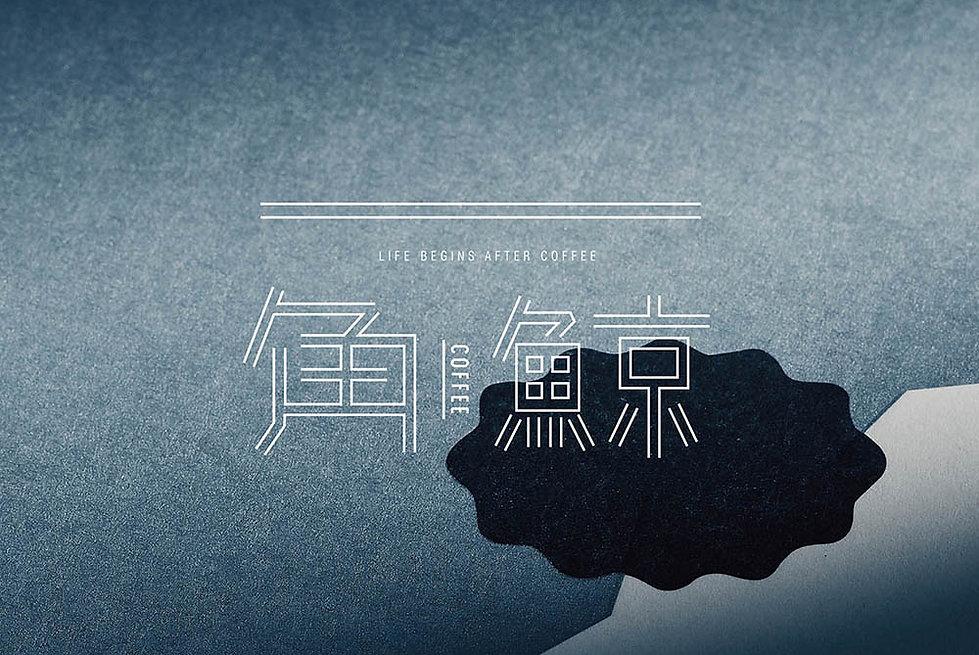 一角鯨咖啡作品-04.jpg