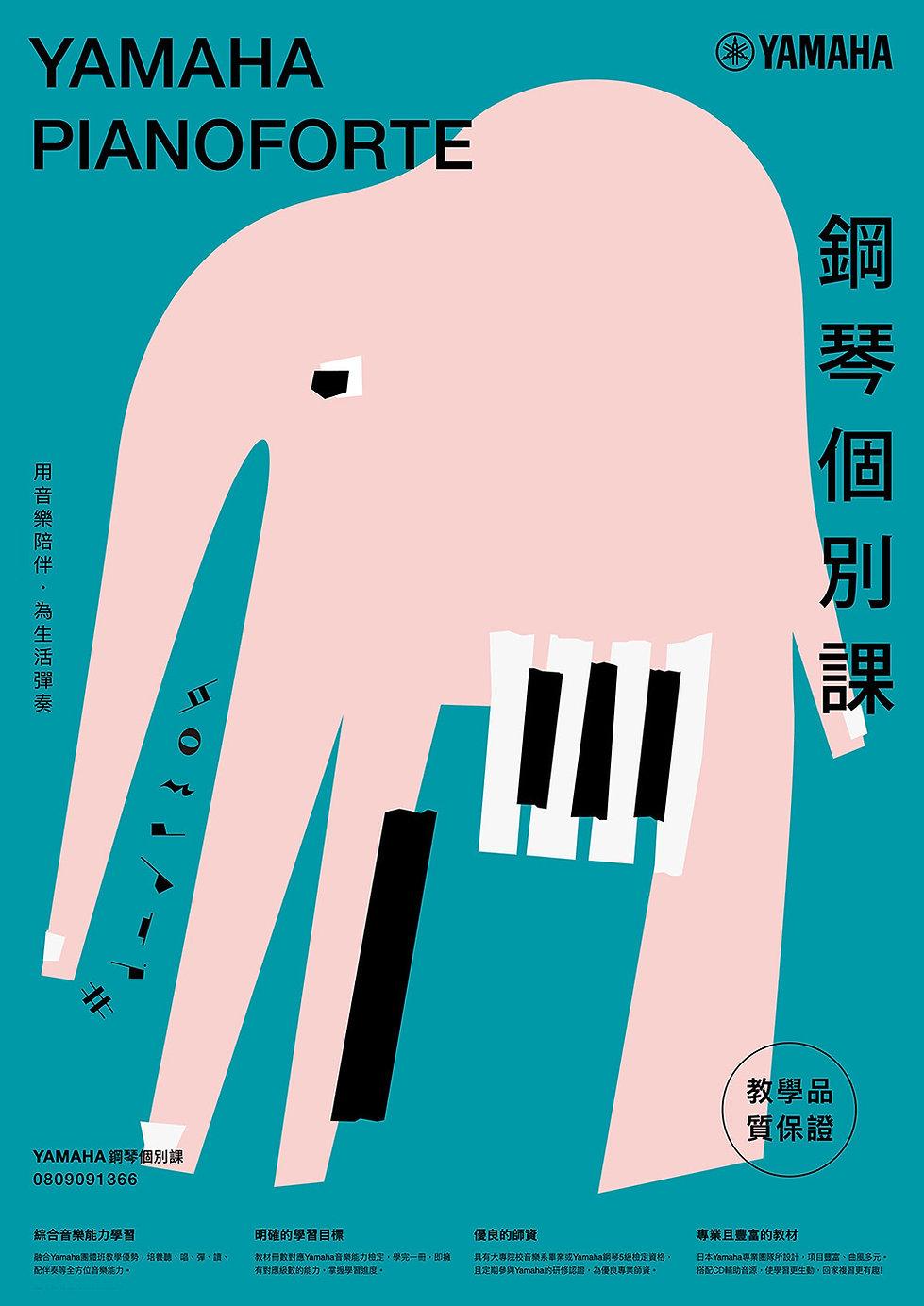 yamaha鋼琴個別課作品-01.jpg