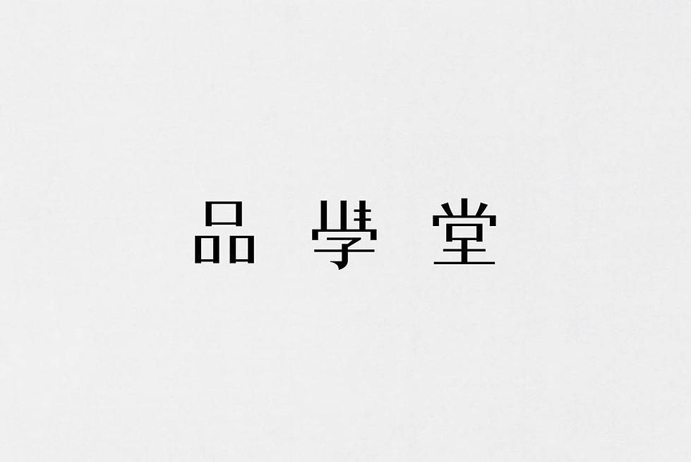 品學堂作品-02.jpg