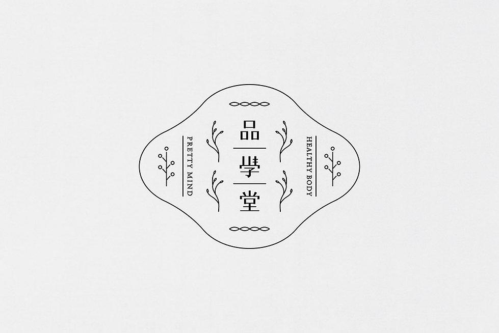 品學堂作品-01.jpg