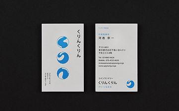 くりんくりん作品-04.jpg