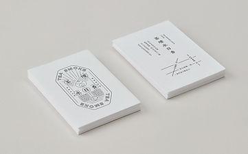 茶煙永日香品牌設計