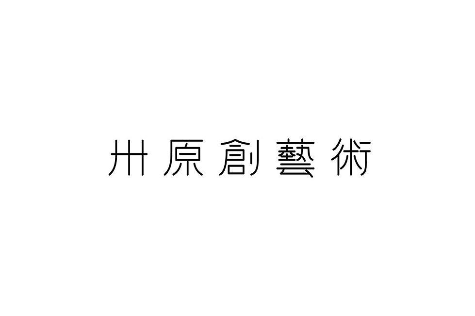 卅原創藝術作品-07.jpg