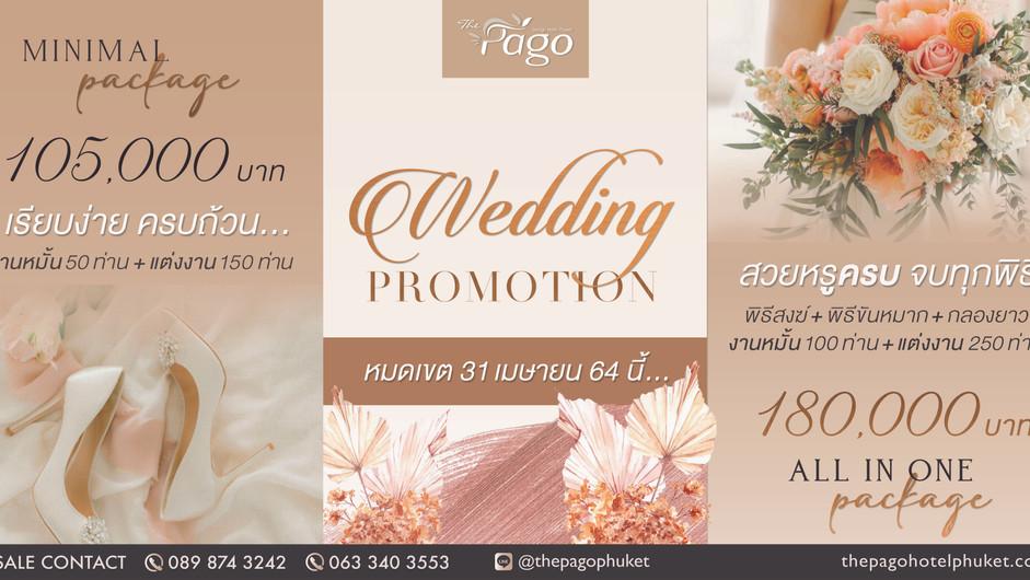 Pago Wedding Promotion | โปรงานแต่งโรงแรมเดอะพาโก้ภูเก็ต 2021