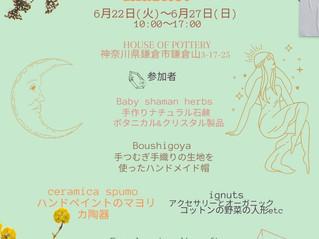 次回グループ展は鎌倉山のHouse of Potteryにて。