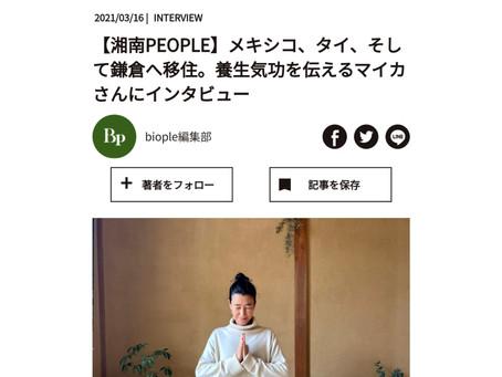 BIOPLE.jpのインタビューを受けました。