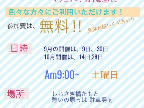 青空ヨガ開催日