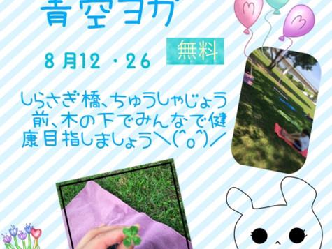 8月の青空ヨガの開催日程
