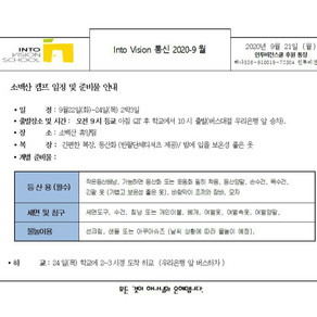 2020년 9월 소백산캠프 안내문