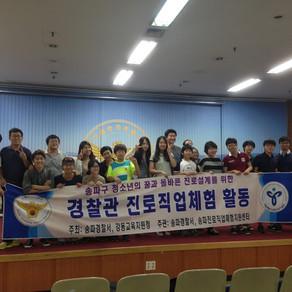 140718 송파경찰서 견학