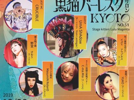 年末JAPAN TOUR!第二弾!!黒猫バーレスク サロン@京都!