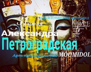 Александра Петроградская