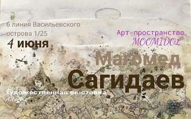 Магомед Сагидаев